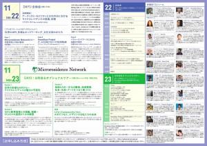 saitama-mrnf_ページ_2